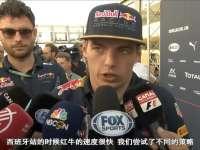 F1日本站维斯塔潘采访 对队友当然要温柔点