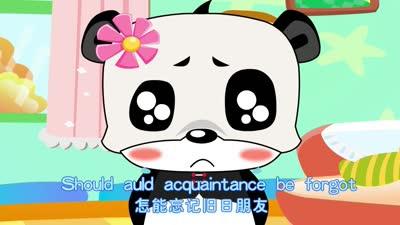 Auld Lang Syne,音乐熊猫儿歌