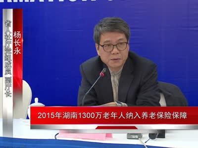 [新闻发布会]2015年湖南1300万老年人纳入养老保险保障