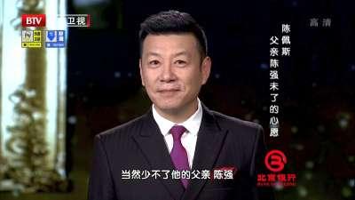 陈佩斯 父亲陈强未了的心愿