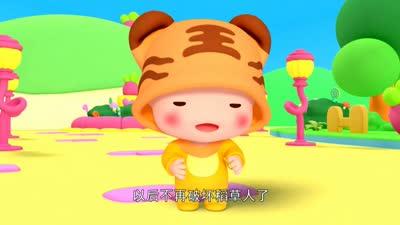 逗逗虎之幻书游04