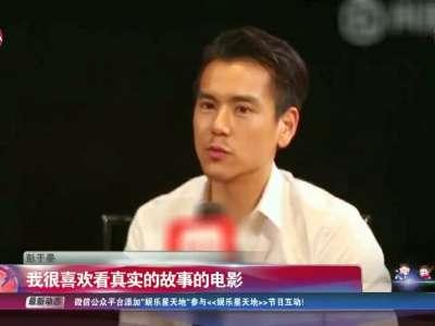 """[视频]电影赶考交卷了!彭于晏自我定义""""中生代"""""""