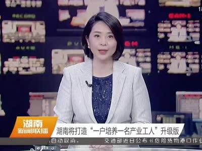 2016年12月23日湖南新闻联播