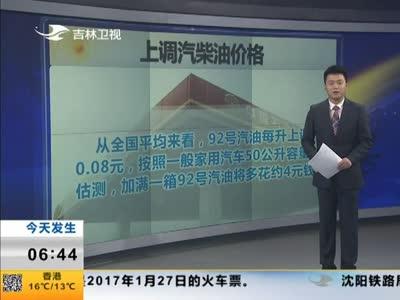 [视频]国家发改委:今天零时上调汽柴油价格