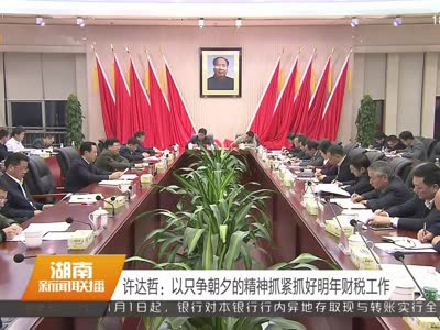 2016年12月31日湖南新闻联播