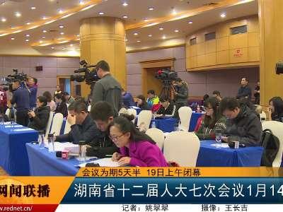 湖南省十二届人大七次会议1月14日开幕