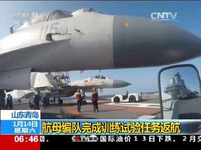 [视频]山东青岛:航母编队完成训练试验任务返航