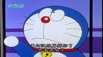 哆啦a梦 第二季30