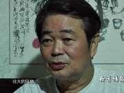 《广西故事》第47集:丹青情缘