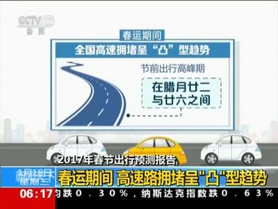 """[视频]2017年春节出行预测报告:春运期间 高速路拥堵呈""""凸""""型趋势"""