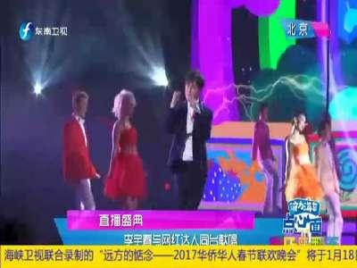[视频]直播盛典:李宇春与网红达人同台献唱