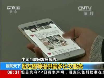 [视频]中国互联网发展报告:互联网影响了你我哪些生活?
