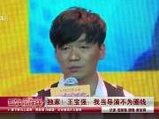"""《新娱乐在线》20170123:刘德华受伤""""痛到睡不着"""""""