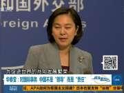 """华春莹:对国际事务 中国不是""""领导""""而是""""责任"""""""