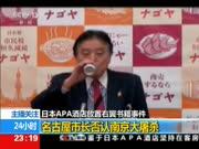 日本APA酒店放置右翼书籍事件:酒店社长再放厥词 称绝不撤书