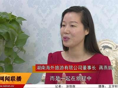 """湖南海外旅游有限公司蒋燕妮:以""""匠人之心""""做旅游"""