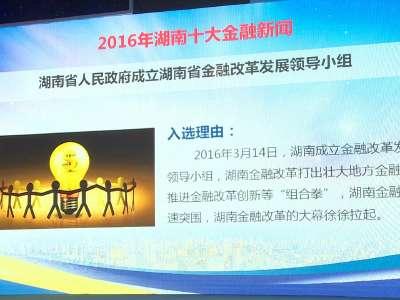 2016湖南金融创新榜颁奖典礼