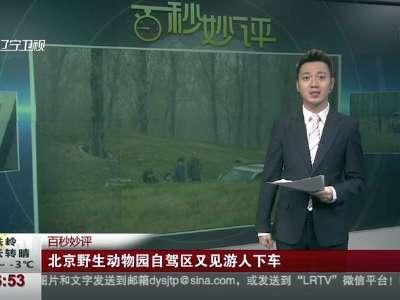 [视频]北京野生动物园自驾区又见游人下车