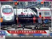 瑞士发生火车脱轨事故致7人受伤