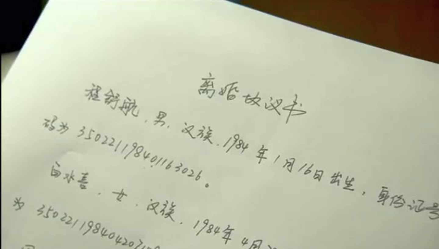 回到家,却发现老婆已经把离婚协议书写好了