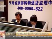 云南旅游购物退货监理中心已受理退货金额5000多万元
