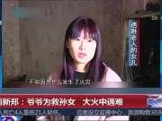 河南新郑:爷爷为救孙女 大火中遇难
