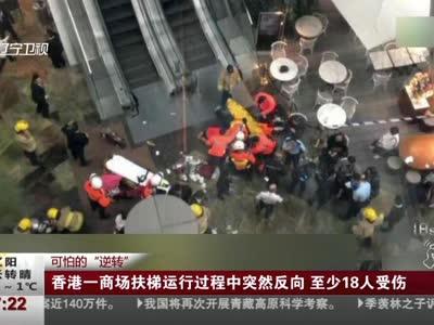 """[视频]可怕的""""逆转"""":香港一商场扶梯运行过程中突然反向 至少18人受伤"""