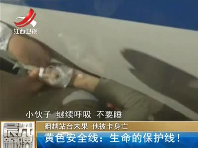 [视频]翻越站台未果 男子遭列车挤压身亡