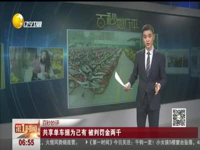 [视频]共享单车据为己有 被判罚金两千