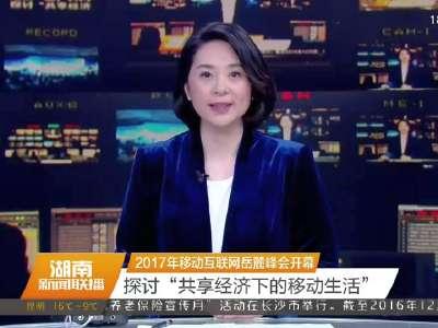 2017年03月31日湖南新闻联播