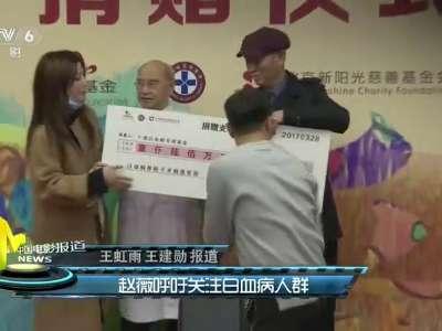 [视频]赵薇呼吁关注白血病人群