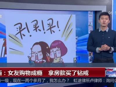[视频]广西:女友购物成瘾 拿房款买了钻戒
