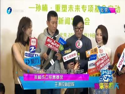 [视频]孙楠成立慈善基金 王源现身助阵