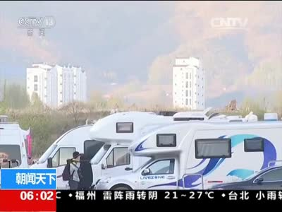 """[视频]""""五一""""假期结束·出游:出游新方式 房车旅游受关注"""