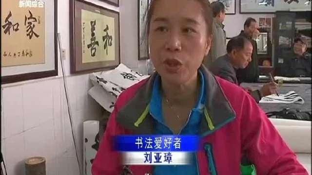 """【好传承家风】 """"书法姐姐""""刘亚璋的家风故事"""