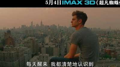 IMAX3D《超凡蜘蛛侠2》前导预告