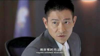 电影《寒战》先行版预告  郭富城刘德华天王再联手