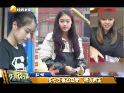 杭州:美女卖猪肉获赞猪肉西施