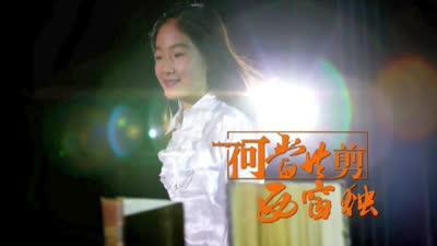 第三季概念宣-中华好诗词1128
