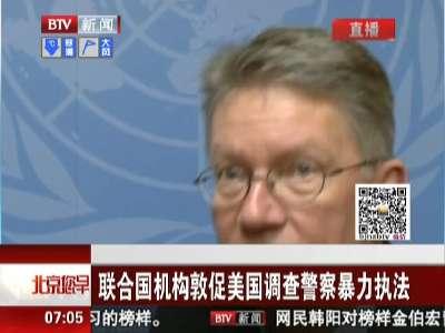 联合国机构敦促美国调查警察暴力执法