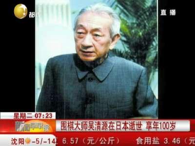 围棋大师吴清源在日本逝世 享年100岁图片