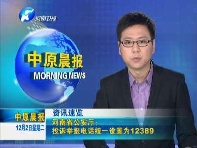 河南省厅举报网站_河南省厅全体名单_河南省厅电话