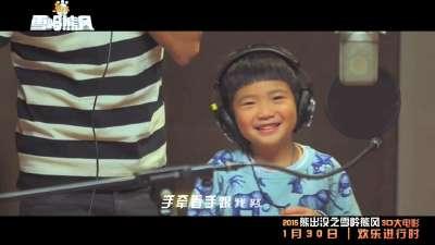 《熊出没之雪岭熊风》主题推广曲《彩虹ABC》MV