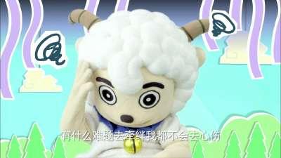 喜羊羊与灰太狼7之羊年喜羊羊 预告片