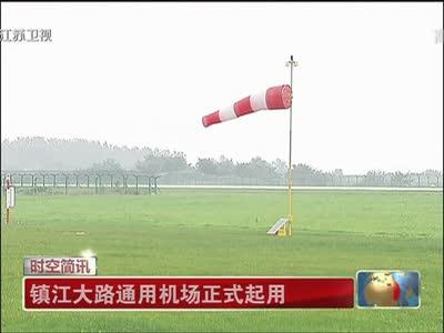 镇江大路通用机场正式起用