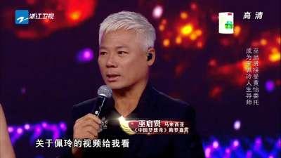 台演绎经典歌曲 深情对唱默契十足 中国梦想秀