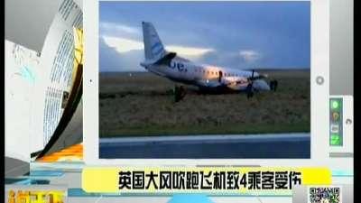 英国大风吹跑飞机致4乘客受伤