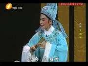 《嘻笑看戏曲》20120603:越剧《玉蜻蜓》