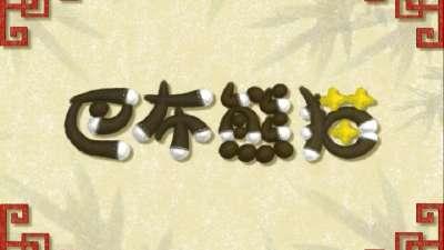 巴布熊猫成语系列第一部11