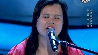 盲女张玉霞唱出穿越海峡的声音